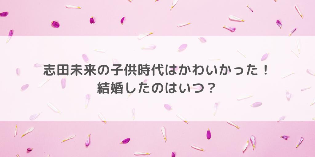 志田 未来 子供