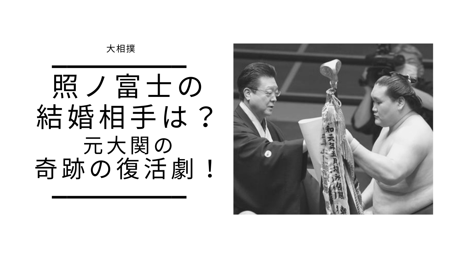 富士 照 結婚 ノ